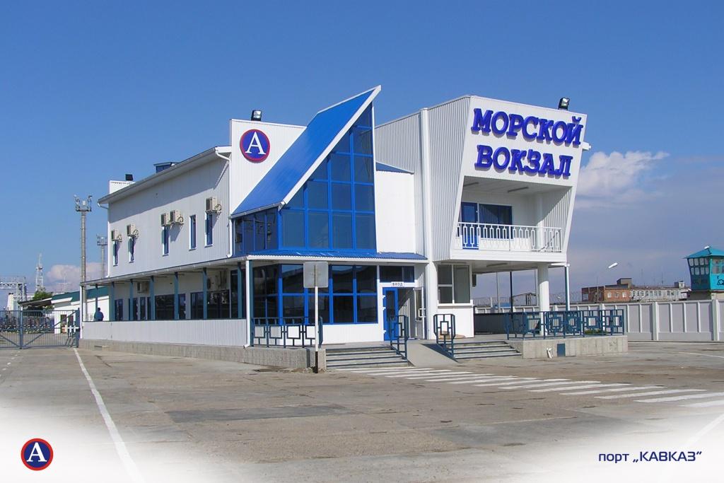Порт Кавказ. Морской вокзал